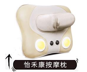 怡禾康按摩枕