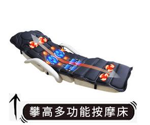 攀高多功能按摩床