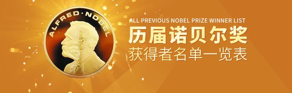 2017诺贝尔奖获奖人名单
