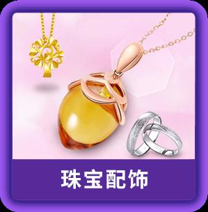 珠寶 首飾 飾品