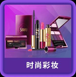 彩妝 化妝品