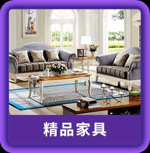 家具 生活家具