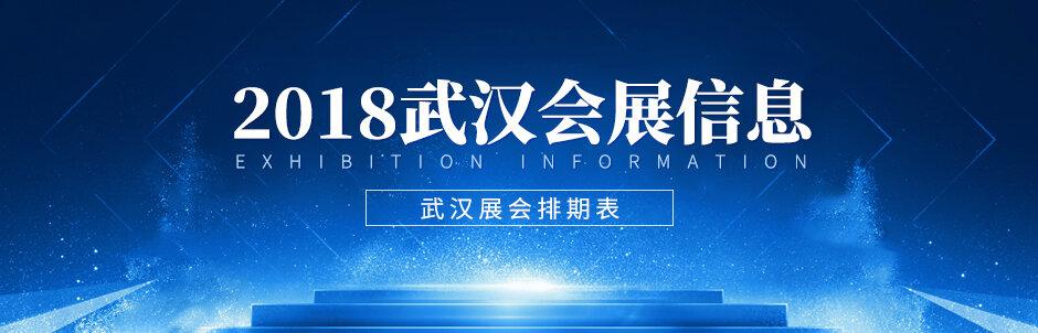 2018年武汉展会排期表