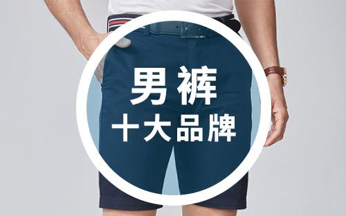 男裤十大品牌