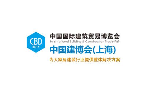 2019上海建博会