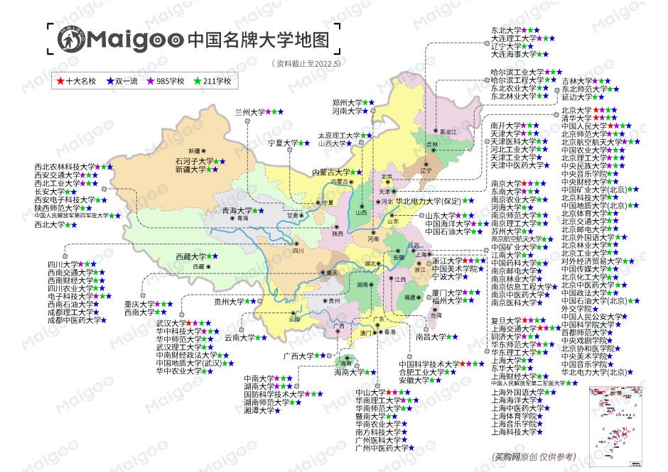 中国名牌大学、985学校、211学校、十大名校、双一流学校分布图【原创地图】