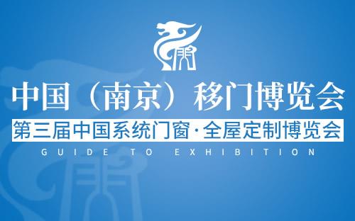 2019南京移门博览会
