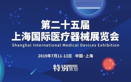 2019年上海医疗器械展