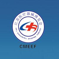江苏2020医疗器械展 医疗器械展会2020列表