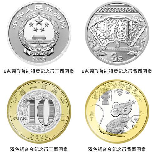 鼠年纪念币图片 2020年纪念币发行计划
