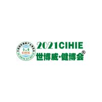 CIHIE 世博威健博会 北京营养健康产业展