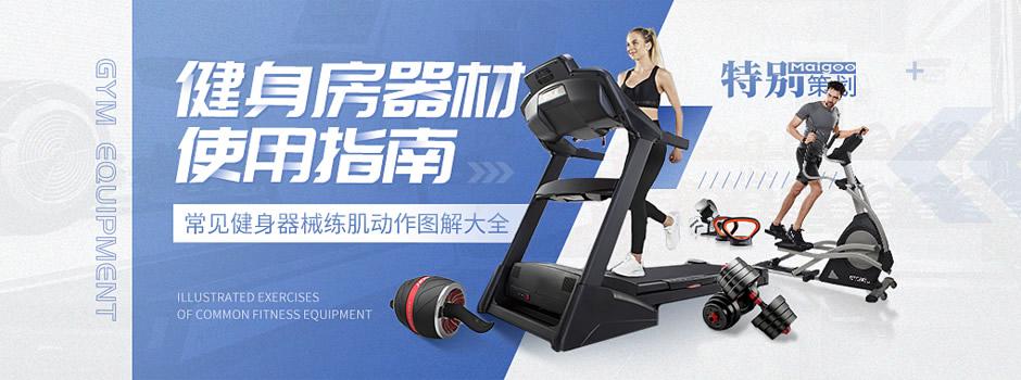 健身房器材使用指南 常见健身器械练肌动作图解大全
