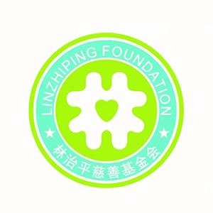 林治平慈善基金会