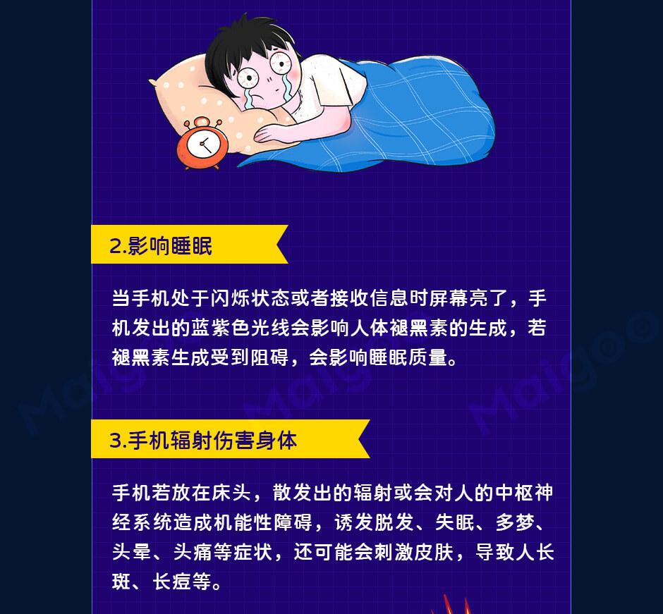 手机放床头的危害,手机放床头会有辐射吗