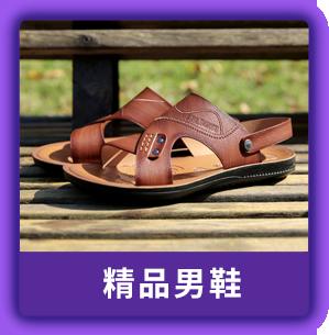男鞋 皮鞋
