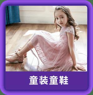 童装 童鞋